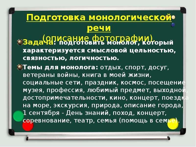 Подготовка монологической речи (описание фотографии). Задача: подготовить монолог, который характери