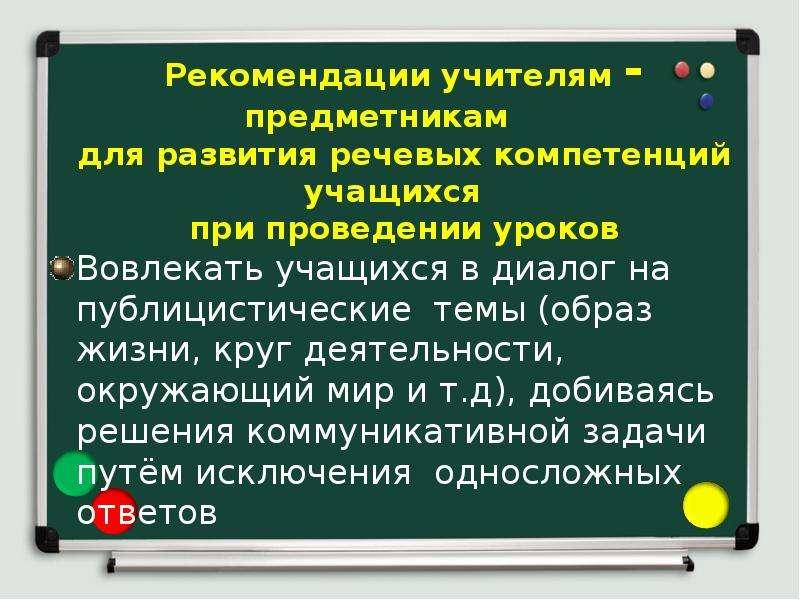 Рекомендации учителям - предметникам для развития речевых компетенций учащихся при проведении уроков