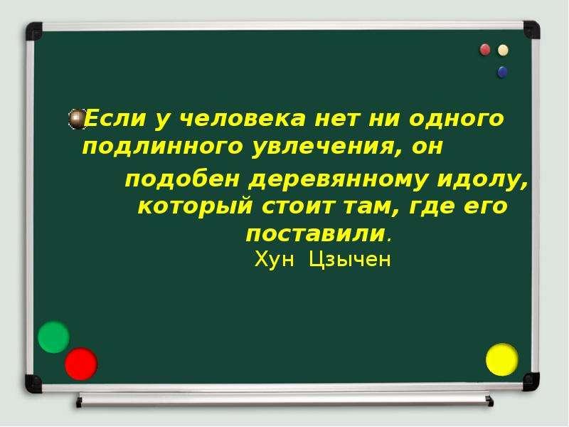 Если у человека нет ни одного подлинного увлечения, он Если у человека нет ни одного подлинного увле
