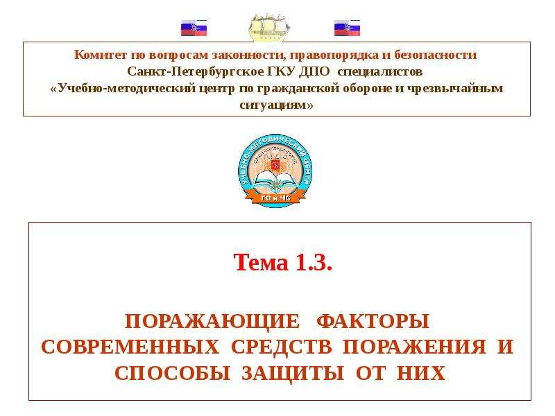 Комитет по вопросам законности, правопорядка и безопасности Санкт-Петербургское ГКУ ДПО специалистов