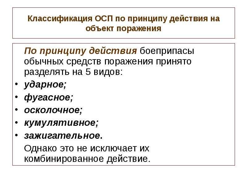 Классификация ОСП по принципу действия на объект поражения По принципу действия боеприпасы обычных с