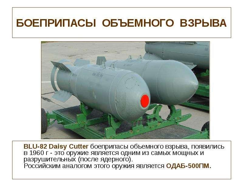 БОЕПРИПАСЫ ОБЪЕМНОГО ВЗРЫВА BLU-82 Daisy Cutter боеприпасы объемного взрыва, появились в 1960 г - эт