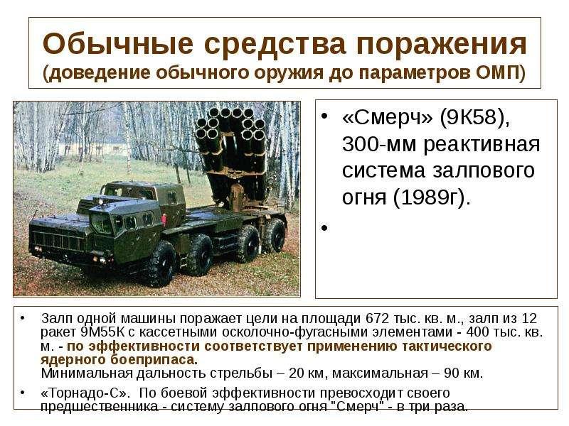 Обычные средства поражения (доведение обычного оружия до параметров ОМП) «Смерч» (9К58), 300-мм реак