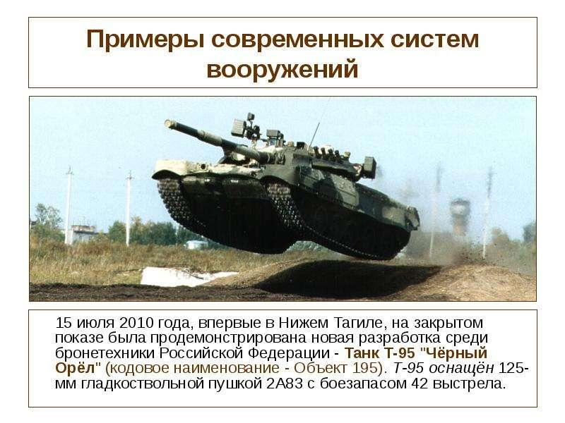 Примеры современных систем вооружений 15 июля 2010 года, впервые в Нижем Тагиле, на закрытом показе