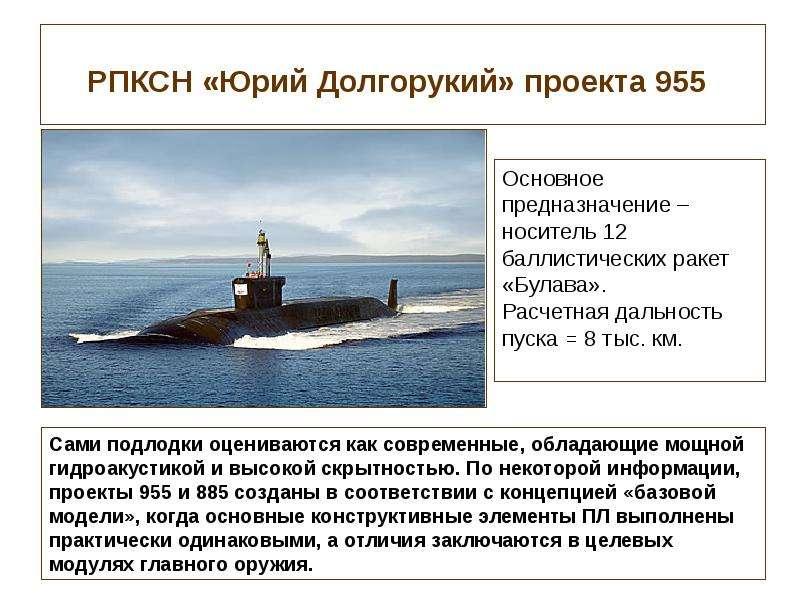 РПКСН «Юрий Долгорукий» проекта 955