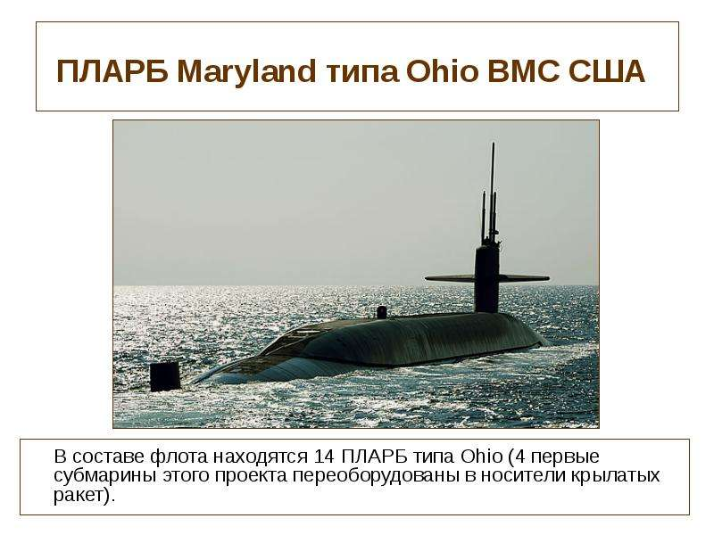 ПЛАРБ Maryland типа Ohio ВМС США В составе флота находятся 14 ПЛАРБ типа Ohio (4 первые субмарины эт