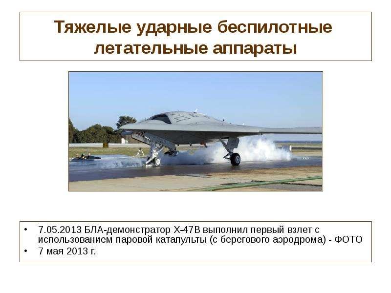 Тяжелые ударные беспилотные летательные аппараты 7. 05. 2013 БЛА-демонстратор Х-47B выполнил первый