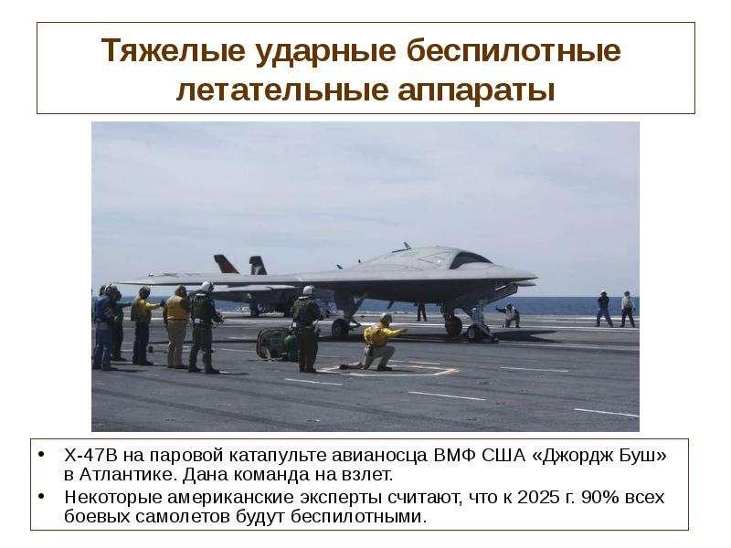 Тяжелые ударные беспилотные летательные аппараты X-47B на паровой катапульте авианосца ВМФ США «Джор
