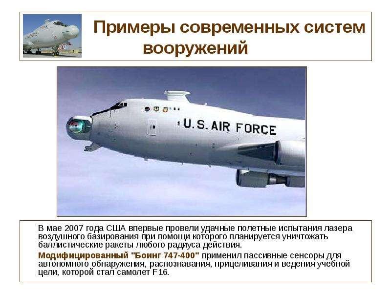 Примеры современных систем вооружений В мае 2007 года США впервые провели удачные полетные испытания