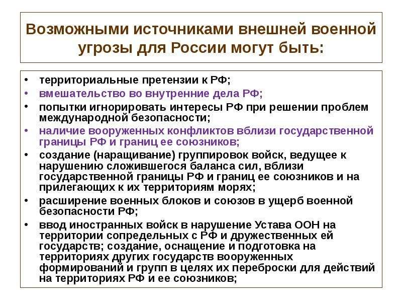 Возможными источниками внешней военной угрозы для России могут быть: территориальные претензии к РФ;