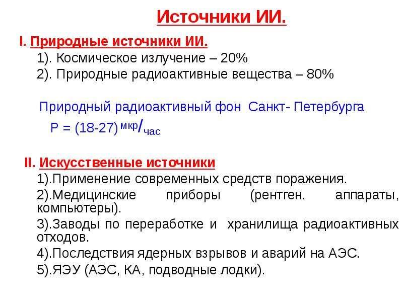 Источники ИИ. I. Природные источники ИИ. 1). Космическое излучение – 20% 2). Природные радиоактивные