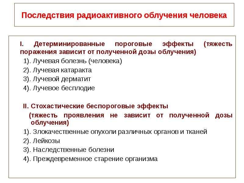 Последствия радиоактивного облучения человека I. Детерминированные пороговые эффекты (тяжесть пораже