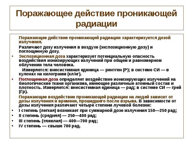 Поражающее действие проникающей радиации Поражающее действие проникающей радиации характеризуется до