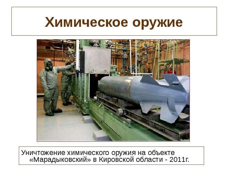 Химическое оружие Уничтожение химического оружия на объекте «Марадыковский» в Кировской области - 20