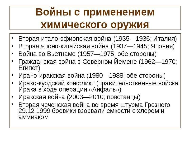 Войны с применением химического оружия Вторая итало-эфиопская война (1935—1936; Италия) Вторая японо