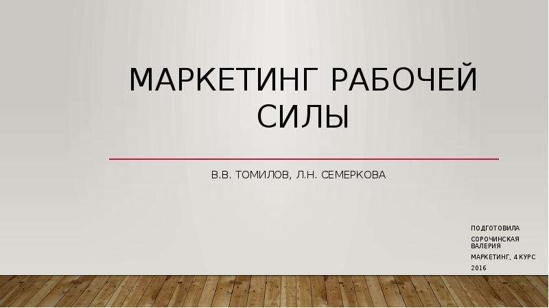 Презентация Экономическая эффективность маркетинга рабочей силы