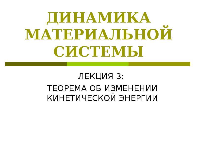 Презентация Теорема об изменении кинетической энергии