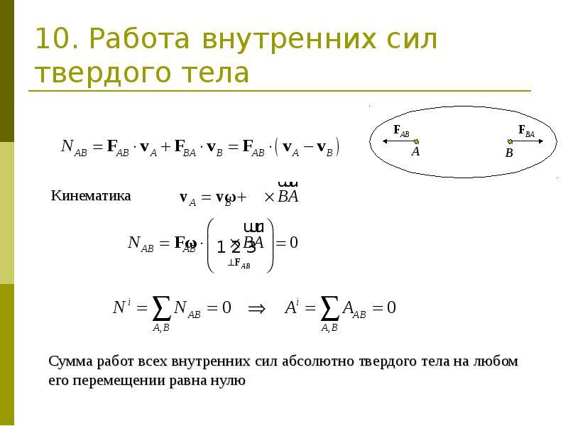 10. Работа внутренних сил твердого тела
