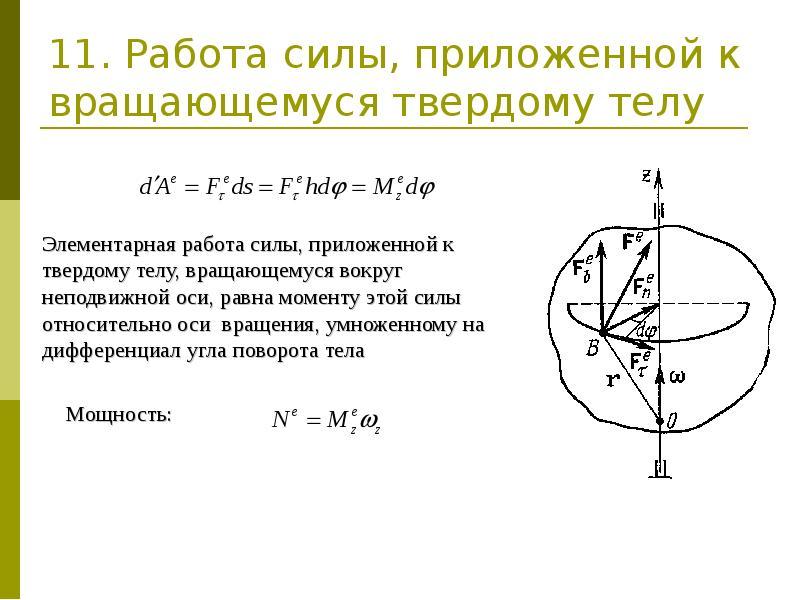 11. Работа силы, приложенной к вращающемуся твердому телу