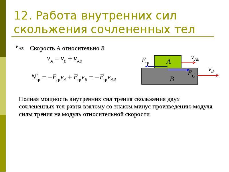 12. Работа внутренних сил скольжения сочлененных тел