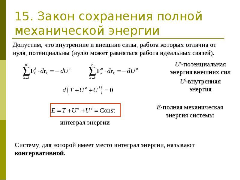15. Закон сохранения полной механической энергии