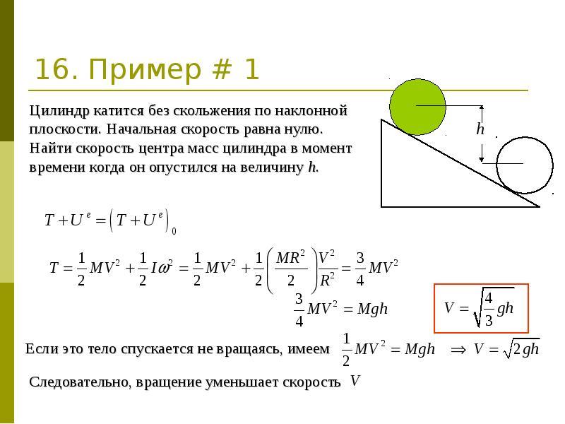 16. Пример # 1