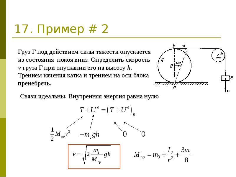 17. Пример # 2