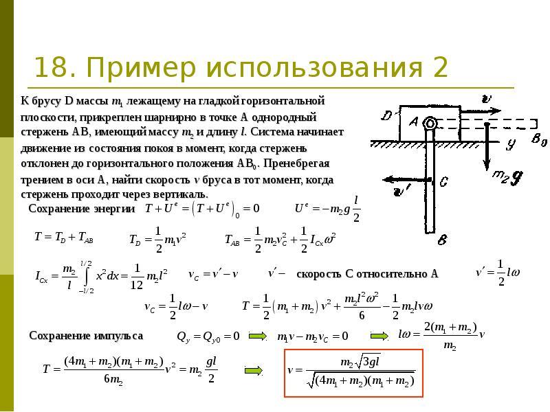 18. Пример использования 2