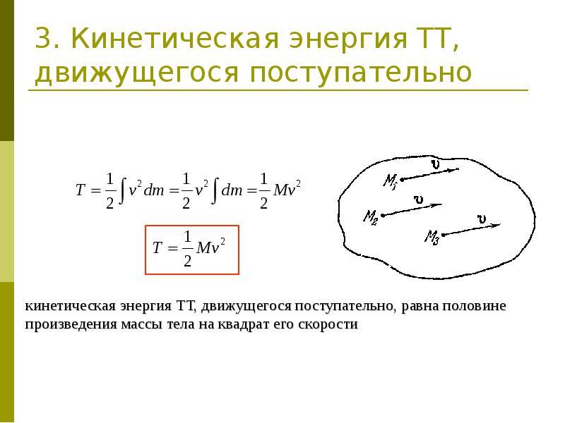 3. Кинетическая энергия ТТ, движущегося поступательно