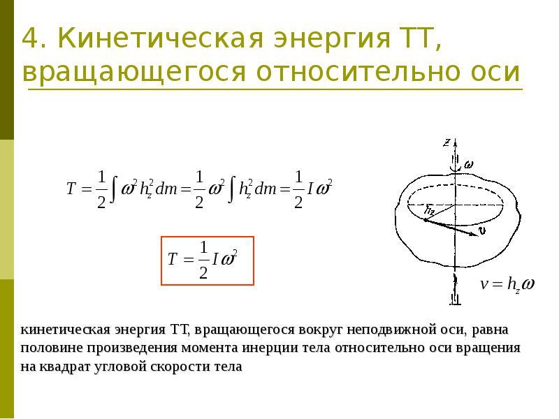 4. Кинетическая энергия ТТ, вращающегося относительно оси
