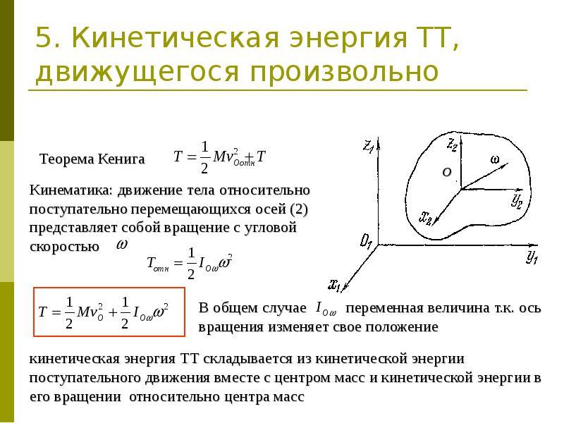 5. Кинетическая энергия ТТ, движущегося произвольно