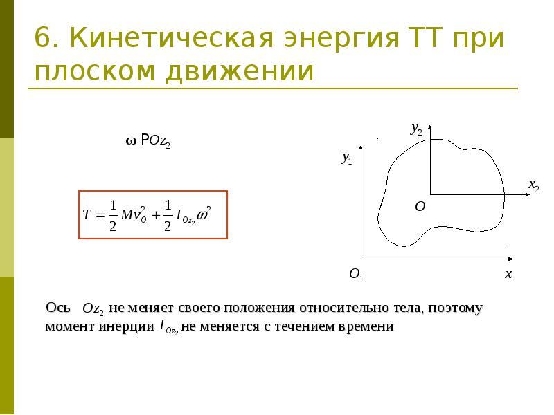 6. Кинетическая энергия ТТ при плоском движении
