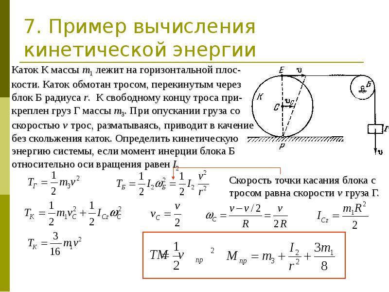 7. Пример вычисления кинетической энергии