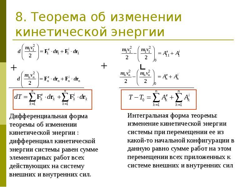 8. Теорема об изменении кинетической энергии