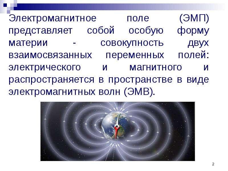 Электромагнитное поле (ЭМП) представляет собой особую форму материи - совокупность двух взаимосвязан