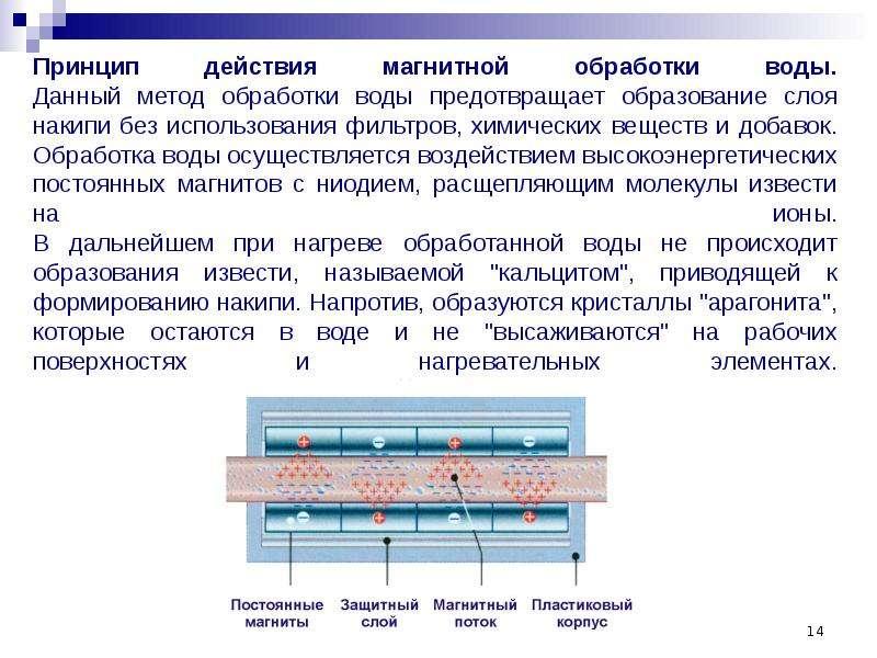 Принцип действия магнитной обработки воды. Данный метод обработки воды предотвращает образование сло