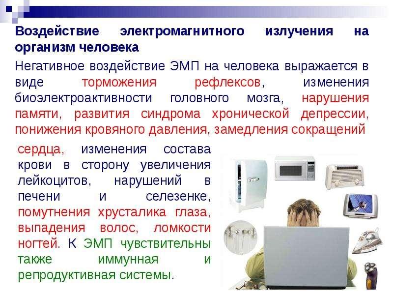 Воздействие электромагнитного излучения на организм человека Воздействие электромагнитного излучения