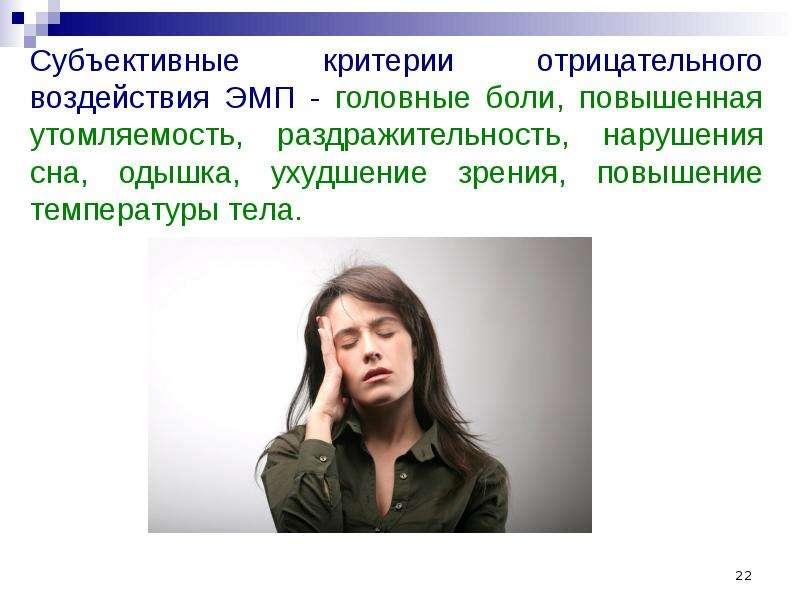 Субъективные критерии отрицательного воздействия ЭМП - головные боли, повышенная утомляемость, раздр