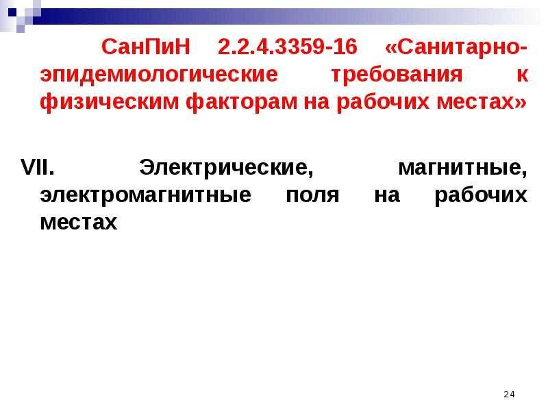 СанПиН 2. 2. 4. 3359-16 «Санитарно-эпидемиологические требования к физическим факторам на рабочих ме