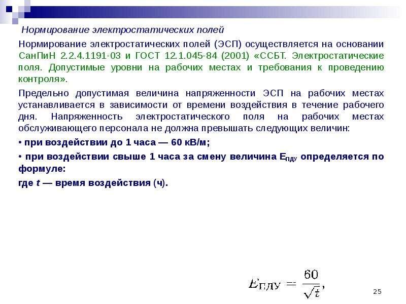 Нормирование электростатических полей Нормирование электростатических полей Нормирование электростат