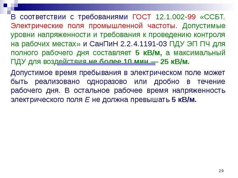 В соответствии с требованиями ГОСТ 12. 1. 002-99 «ССБТ. Электрические поля промышленной частоты. Доп