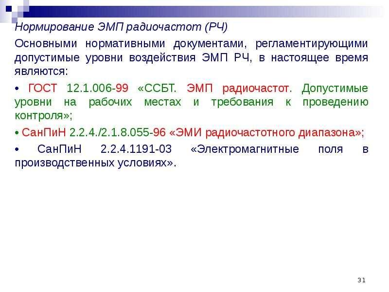 Нормирование ЭМП радиочастот (РЧ) Нормирование ЭМП радиочастот (РЧ) Основными нормативными документа