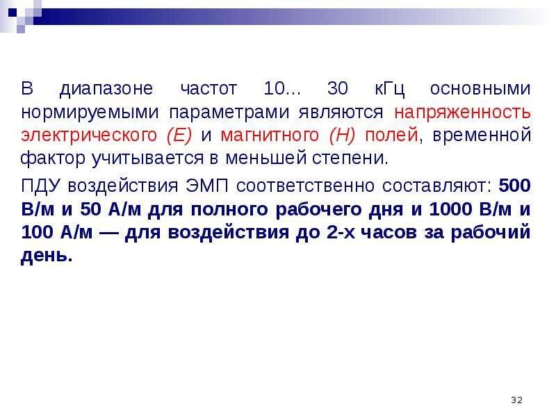 В диапазоне частот 10. . . 30 кГц основными нормируемыми параметрами являются напряженность электрич