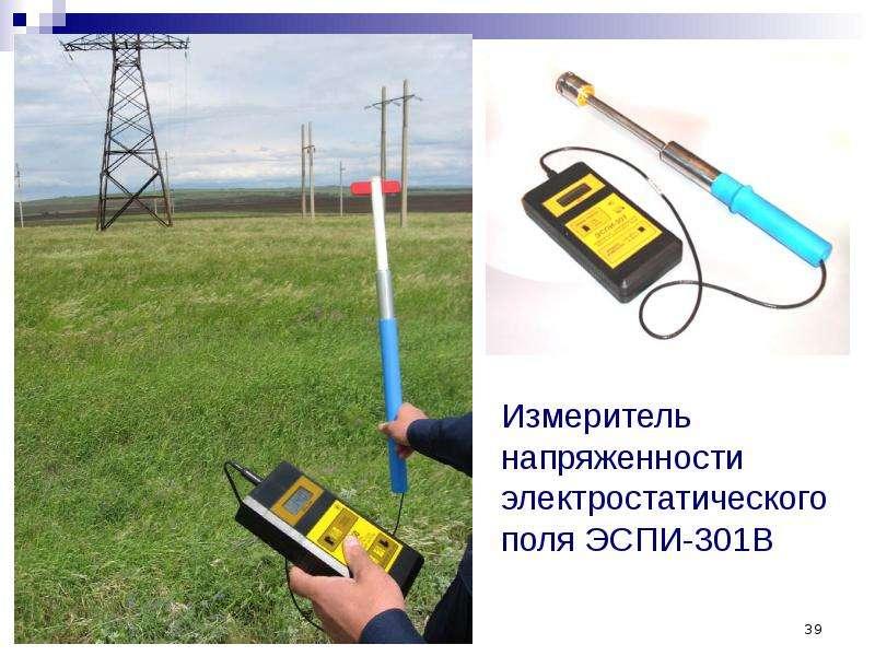 Измеритель напряженности электростатического поля ЭСПИ-301В Измеритель напряженности электростатичес