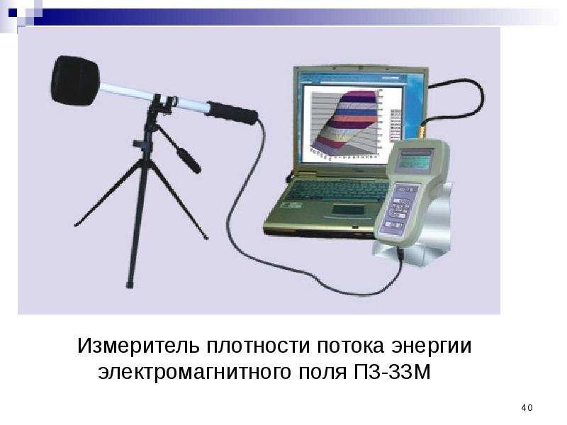 Измеритель плотности потока энергии электромагнитного поля П3-33М Измеритель плотности потока энерги