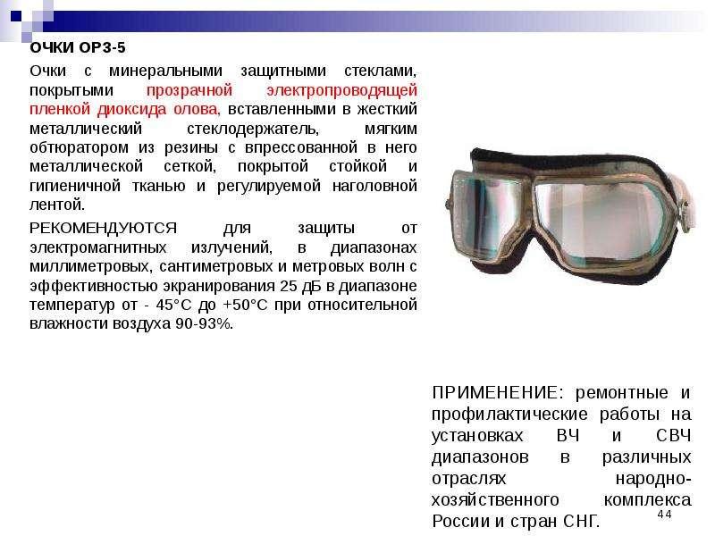 ОЧКИ ОРЗ-5 ОЧКИ ОРЗ-5 Очки с минеральными защитными стеклами, покрытыми прозрачной электропроводящей