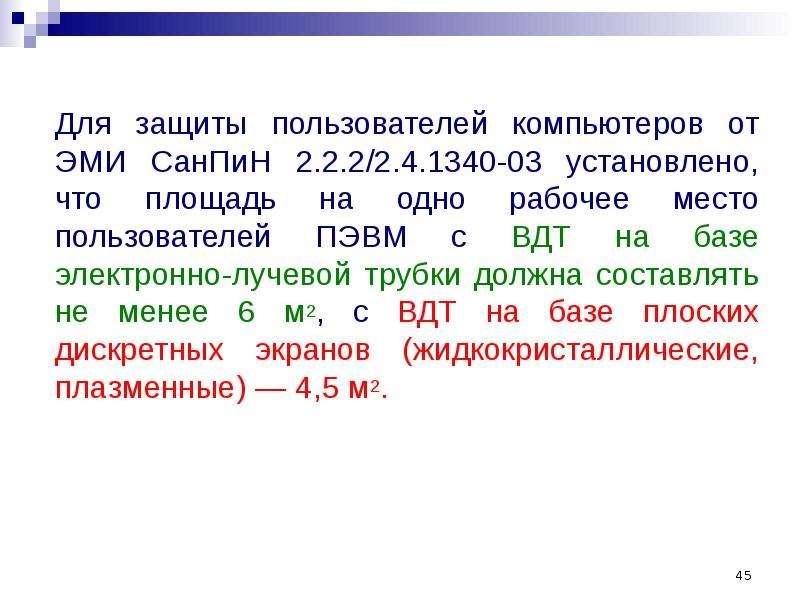 Для защиты пользователей компьютеров от ЭМИ СанПиН 2. 2. 2/2. 4. 1340-03 установлено, что площадь на