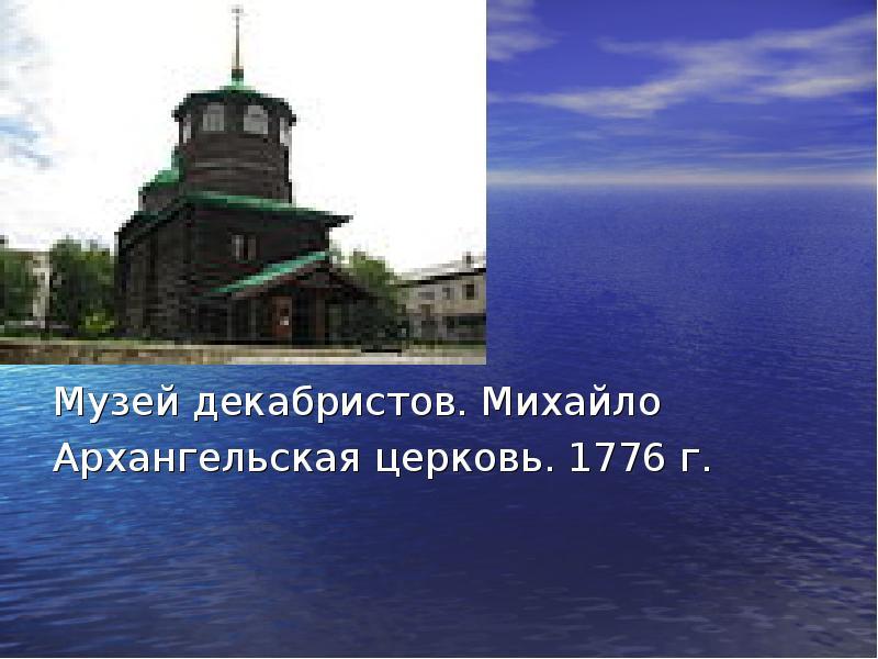 Музей декабристов. Михайло Архангельская церковь. 1776 г.