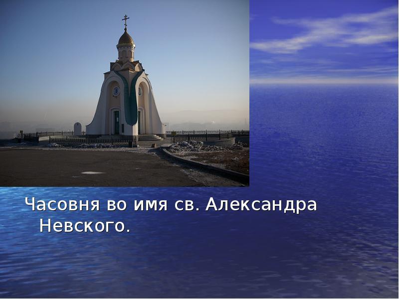 Часовня во имя св. Александра Невского.