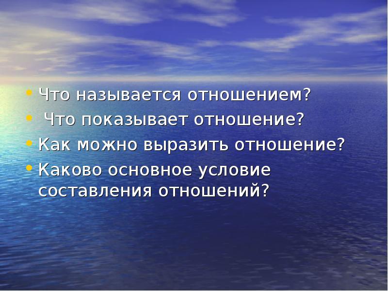 Что называется отношением? Что показывает отношение? Как можно выразить отношение? Каково основное у